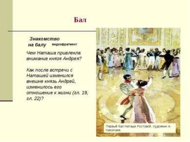 Бал Знакомство на балу видеофрагмент Первый бал Наташи Ростовой. Художник А. ...