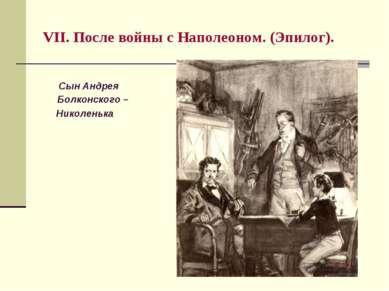 VII. После войны с Наполеоном. (Эпилог). Сын Андрея Болконского – Николенька