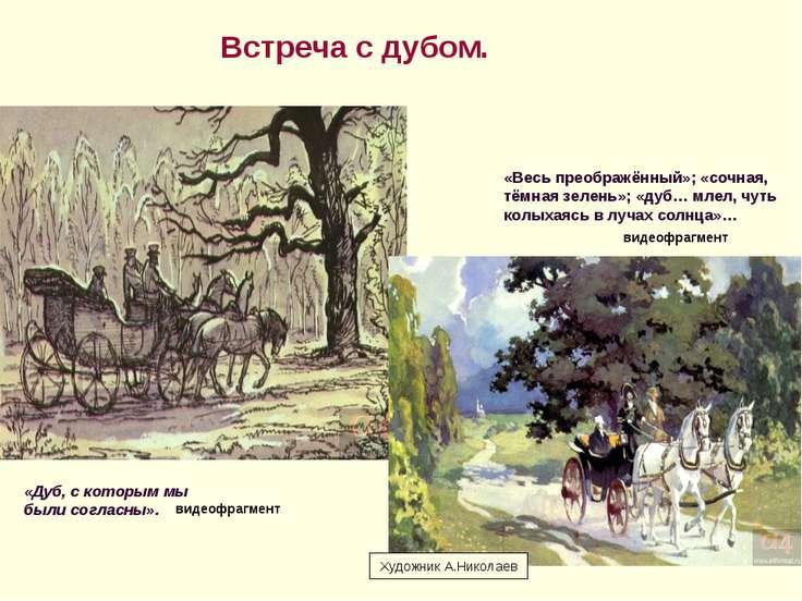 Встреча с дубом. Художник А.Николаев «Дуб, с которым мы были согласны». «Весь...