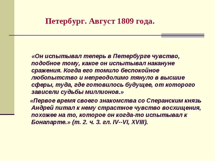 Петербург. Август 1809 года. «Он испытывал теперь в Петербурге чувство, подоб...