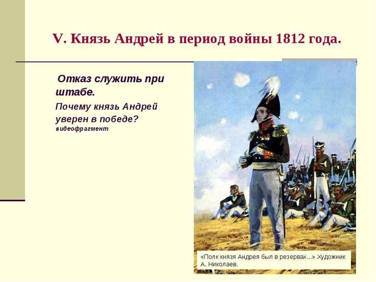 V. Князь Андрей в период войны 1812 года. Отказ служить при штабе. Почему кня...