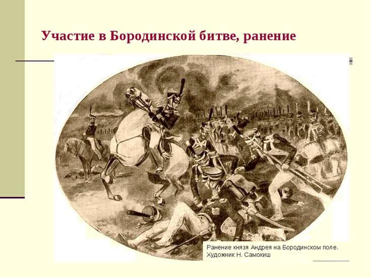Участие в Бородинской битве, ранение Ранение князя Андрея на Бородинском поле...