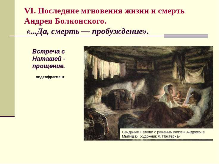 VI. Последние мгновения жизни и смерть Андрея Болконского. «...Да, смерть — п...