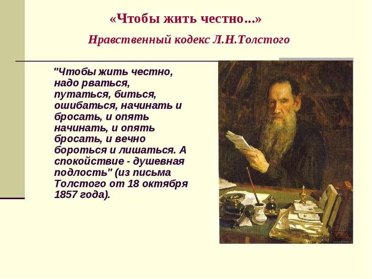 """«Чтобы жить честно...» Нравственный кодекс Л.Н.Толстого """"Чтобы жить честно, н..."""
