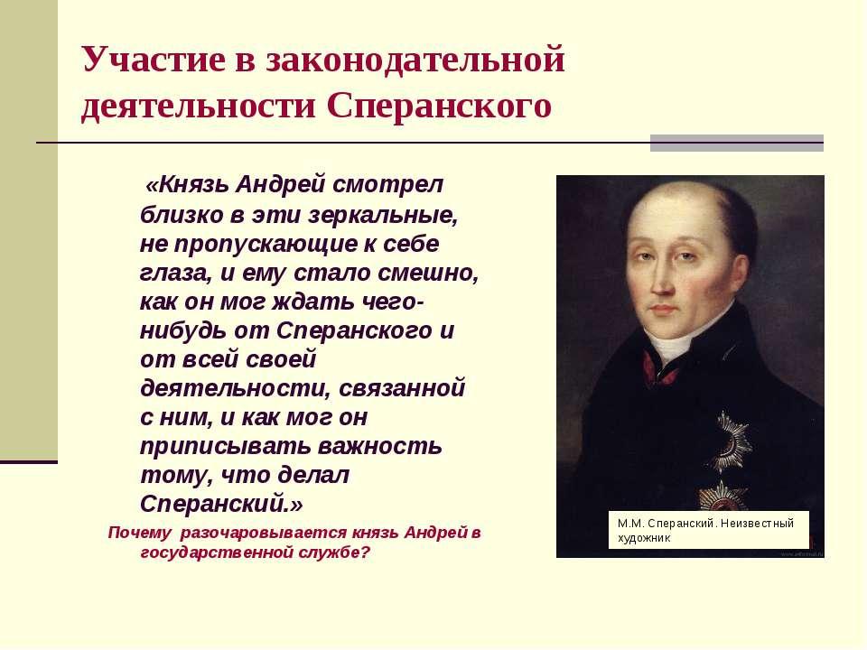 Участие в законодательной деятельности Сперанского «Князь Андрей смотрел близ...