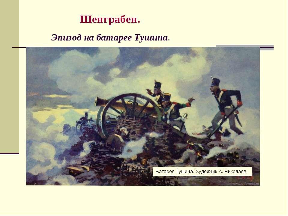 Шенграбен. Эпизод на батарее Тушина. Батарея Тушина. Художник А. Николаев.