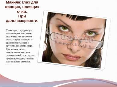 Макияж глаз для женщин, носящих очки. При дальнозоркости. У женщин, страдающи...