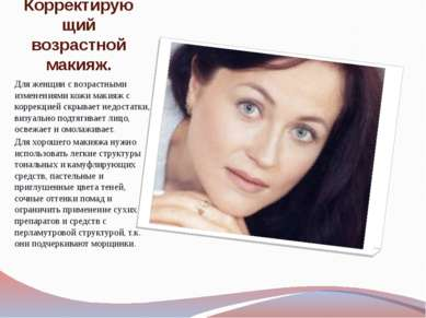 Корректирующий возрастной макияж. Для женщин с возрастными изменениями кожи м...