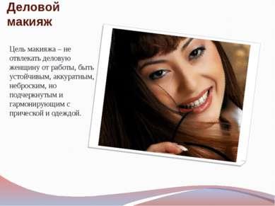 Деловой макияж Цель макияжа – не отвлекать деловую женщину от работы, быть ус...