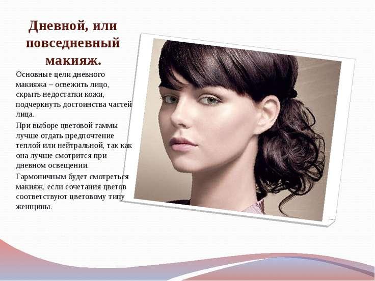 Дневной, или повседневный макияж. Основные цели дневного макияжа – освежить л...