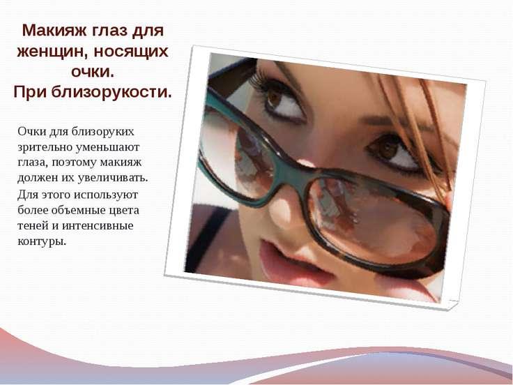 Макияж глаз для женщин, носящих очки. При близорукости. Очки для близоруких з...