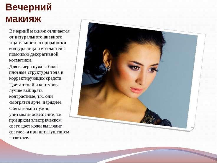 Вечерний макияж Вечерний макияж отличается от натурального дневного тщательно...