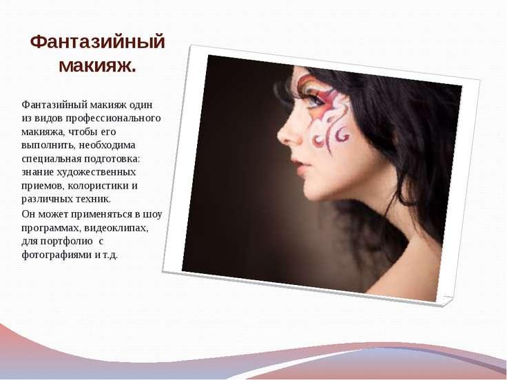 Фантазийный макияж. Фантазийный макияж один из видов профессионального макияж...