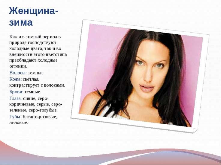 Женщина-зима Как и в зимний период в природе господствуют холодные цвета, так...