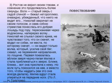 повествование 3)Ростов не верил своим глазам, и сомнение это продолжалось бо...