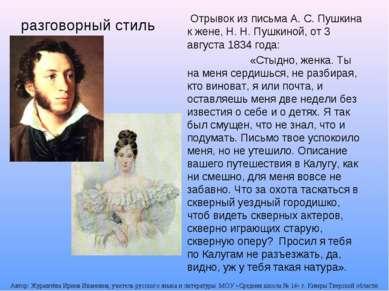 разговорный стиль Отрывок из письма А. С. Пушкина к жене, Н. Н. Пушкиной, от ...