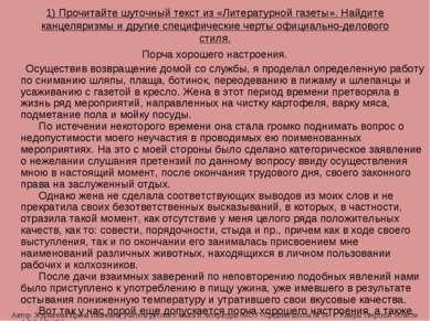 1) Прочитайте шуточный текст из «Литературной газеты». Найдите канцеляризмы и...