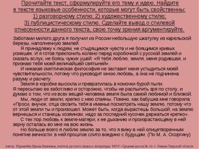 Прочитайте текст, сформулируйте его тему и идею. Найдите втексте языковые о...