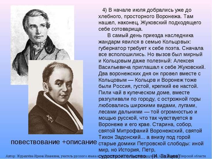 4)В начале июля добрались уже до хлебного, просторного Воронежа. Там нашел,...