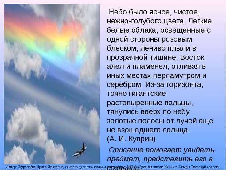 Небо было ясное, чистое, нежно-голубого цвета. Легкие белые облака, освещенны...