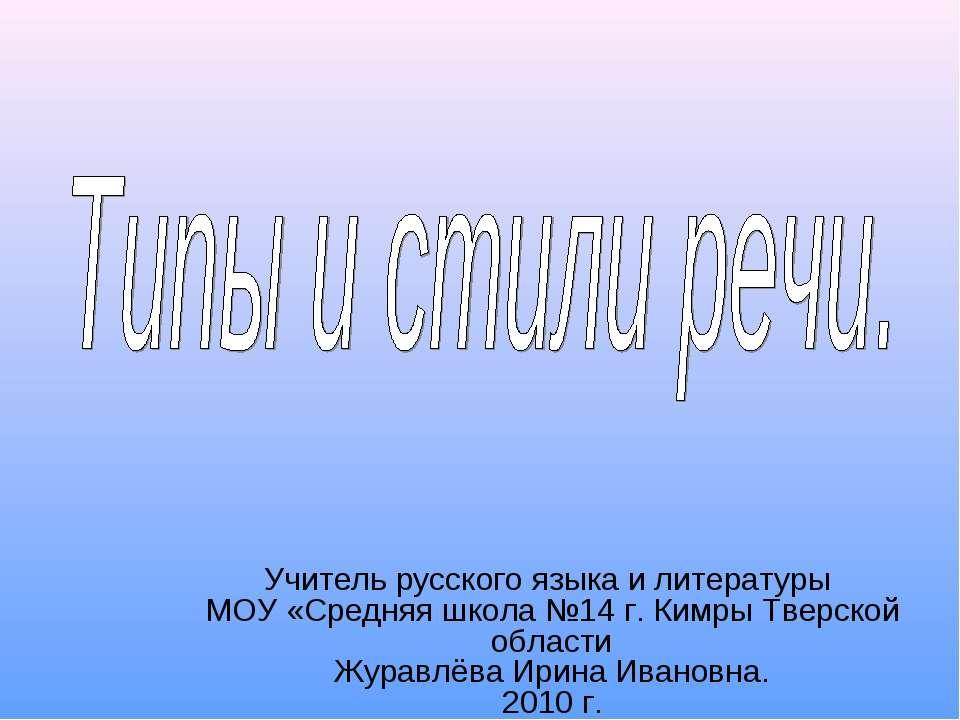 Учитель русского языка и литературы МОУ «Средняя школа №14 г. Кимры Тверской ...