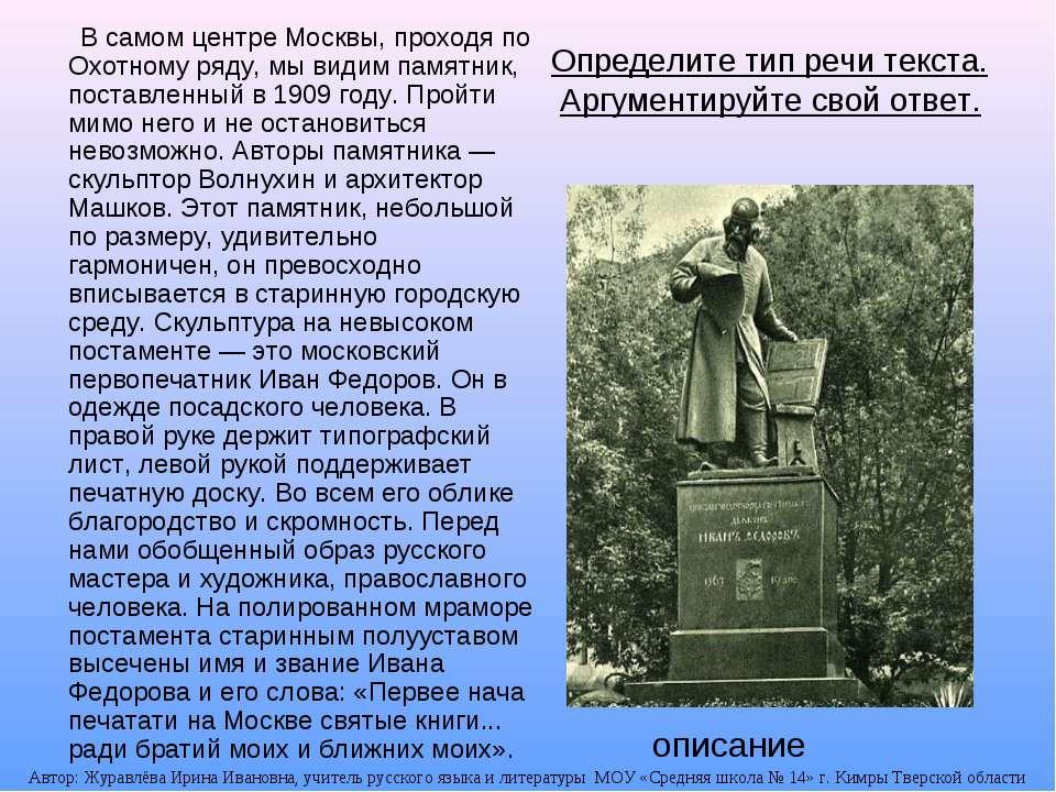 Определите тип речи текста. Аргументируйте свой ответ. В самом центре Москвы,...