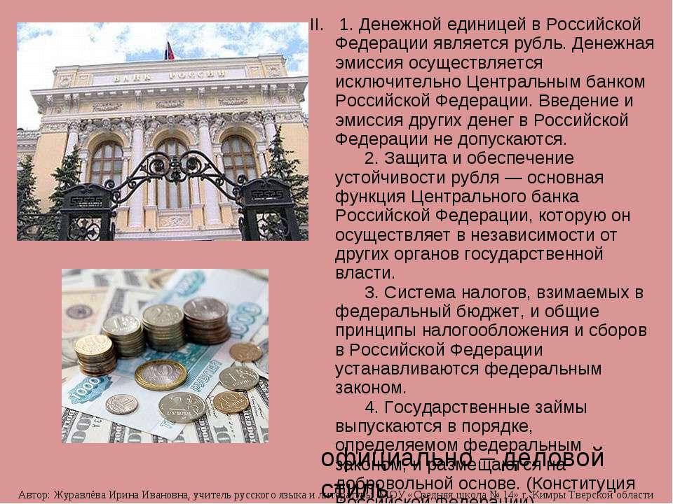 II.1.Денежной единицей в Российской Федерации является рубль. Денежная эм...