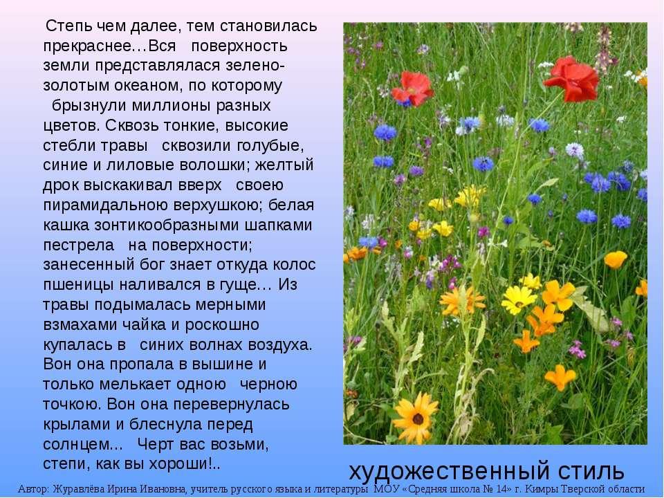 Степь чем далее, тем становилась прекраснее…Вся поверхность земли представл...