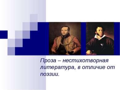 Проза – нестихотворная литература, в отличие от поэзии.