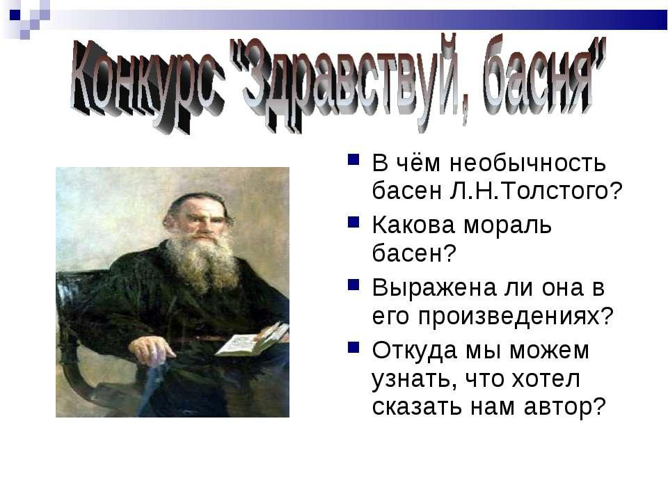 В чём необычность басен Л.Н.Толстого? Какова мораль басен? Выражена ли она в ...
