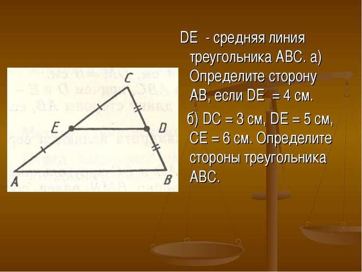 DE - средняя линия треугольника АВС. а) Определите сторону АВ, если DE = 4 см...