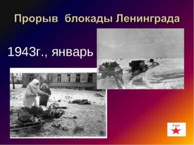 1943г., январь