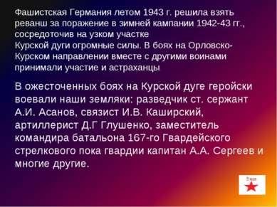 В ожесточенных боях на Курской дуге геройски воевали наши земляки: разведчик ...