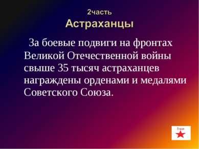 За боевые подвиги на фронтах Великой Отечественной войны свыше 35 тысяч астра...