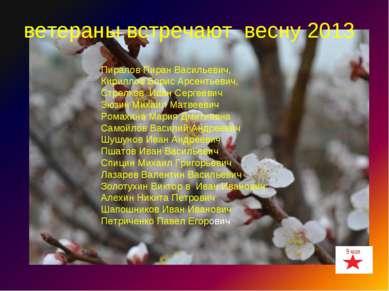 Пиралов Пиран Васильевич, Кириллов Борис Арсентьевич, Стрелков Иван Сергеевич...