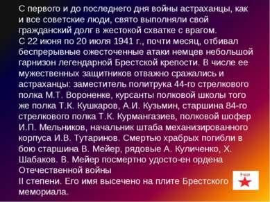 С первого и до последнего дня войны астраханцы, как и все советские люди, свя...