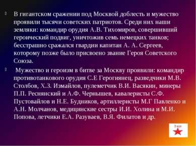 В гигантском сражении под Москвой доблесть и мужество проявили тысячи советск...