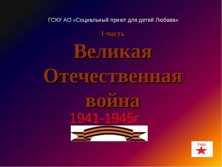 1 часть Великая Отечественная война 1941-1945г ГСКУ АО «Социальный приют для ...