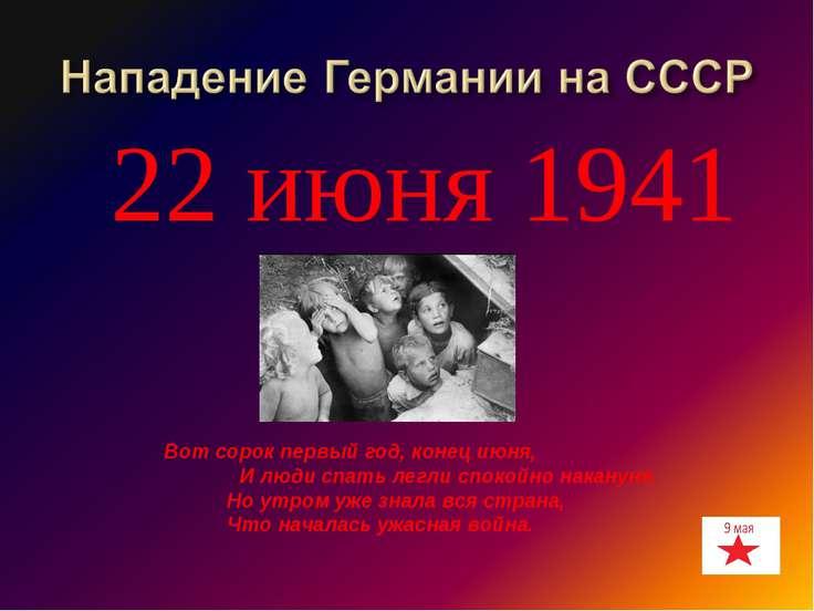 22 июня 1941 Вот сорок первый год, конец июня, И люди спать легли спокойно на...