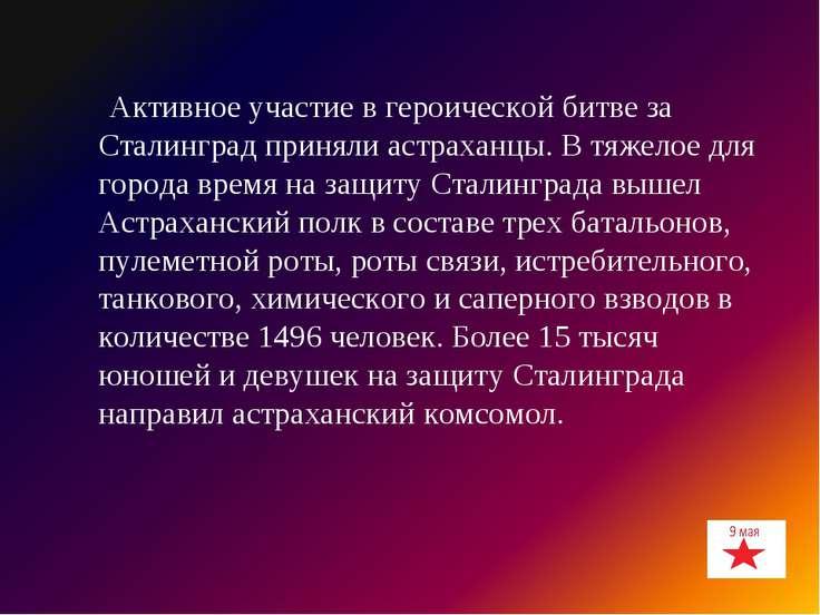 Активное участие в героической битве за Сталинград приняли астраханцы. В тяже...