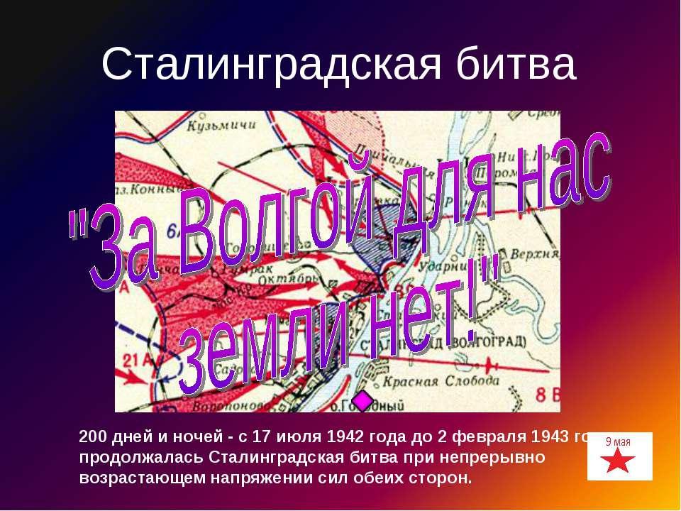 Сталинградская битва 200 дней и ночей - с 17 июля 1942 года до 2 февраля 1943...