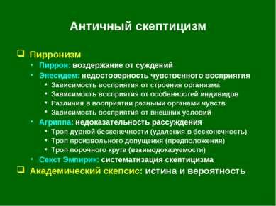 Античный скептицизм Пирронизм Пиррон: воздержание от суждений Энесидем: недос...