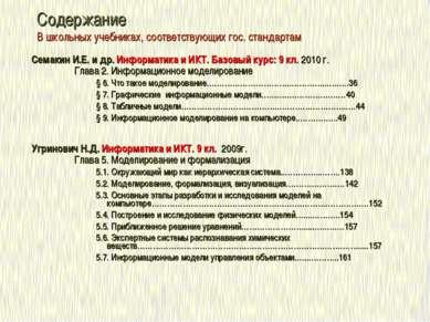 Содержание В школьных учебниках, соответствующих гос. стандартам Семакин И.Е....
