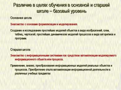 Различие в целях обучения в основной и старшей школе – базовый уровень Основн...