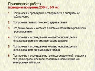 Практические работы (примерная программа 2004 г., 8-9 кл.) Постановка и прове...
