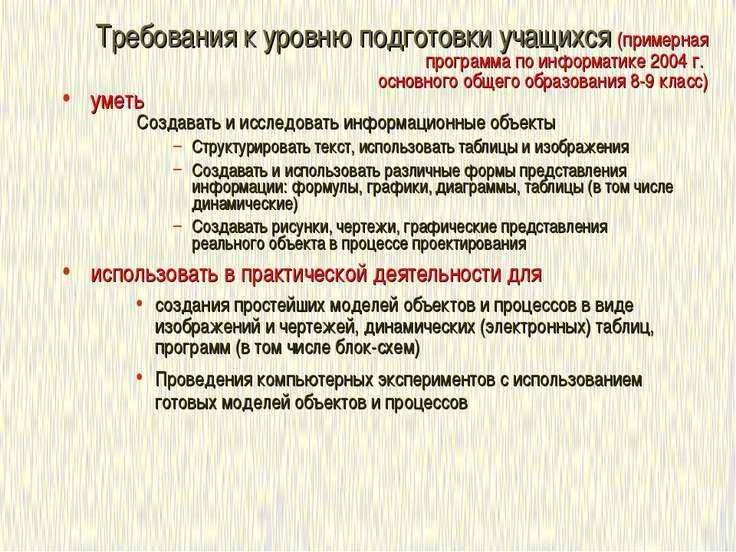 Требования к уровню подготовки учащихся (примерная программа по информатике 2...