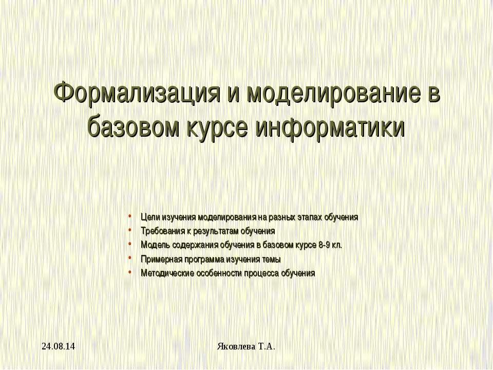 * Яковлева Т.А. Формализация и моделирование в базовом курсе информатики Цели...
