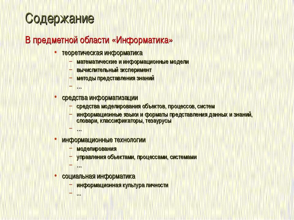 Содержание В предметной области «Информатика» теоретическая информатика матем...