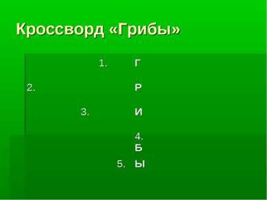 Кроссворд «Грибы»