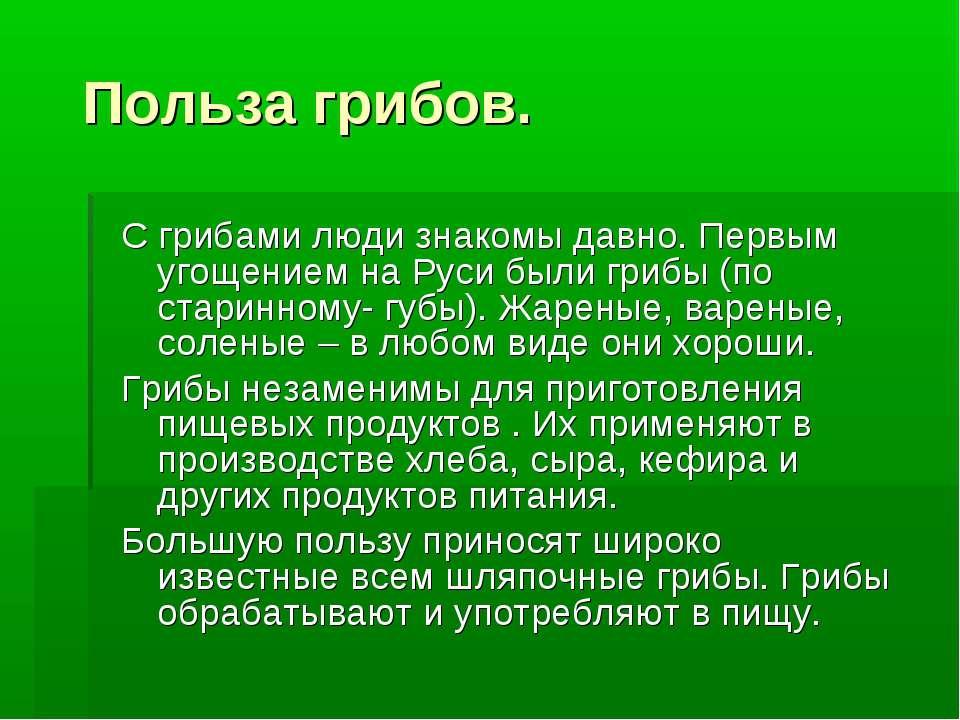 С грибами люди знакомы давно. Первым угощением на Руси были грибы (по старинн...